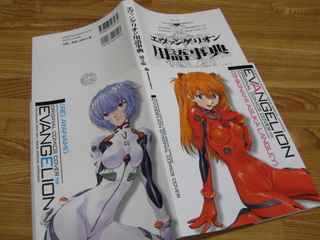 20101020eva-encyclopedia3.jpg