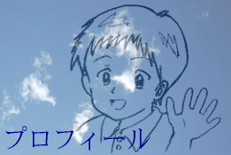 profile-shinji.jpg