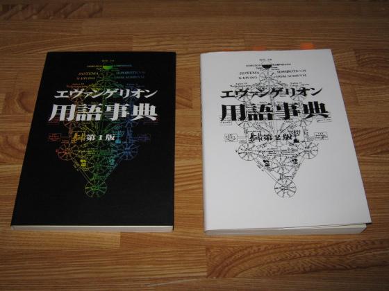 http://yui-spirits.kboyu.net/photo/20101020eva-encyclopedia1.jpg