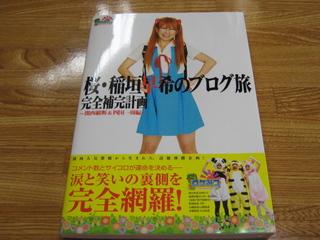 20100624book-rokemitu1.jpg