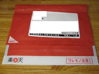20101109rakuten-dvd.jpg