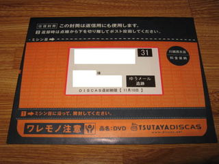 20101109tsutayad-dvd.jpg
