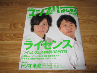 20101111monthly-yoshimoto.jpg