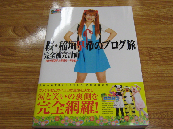 http://yui-spirits.kboyu.net/sideb_eva-diary/photo/20100624book-rokemitu1.jpg